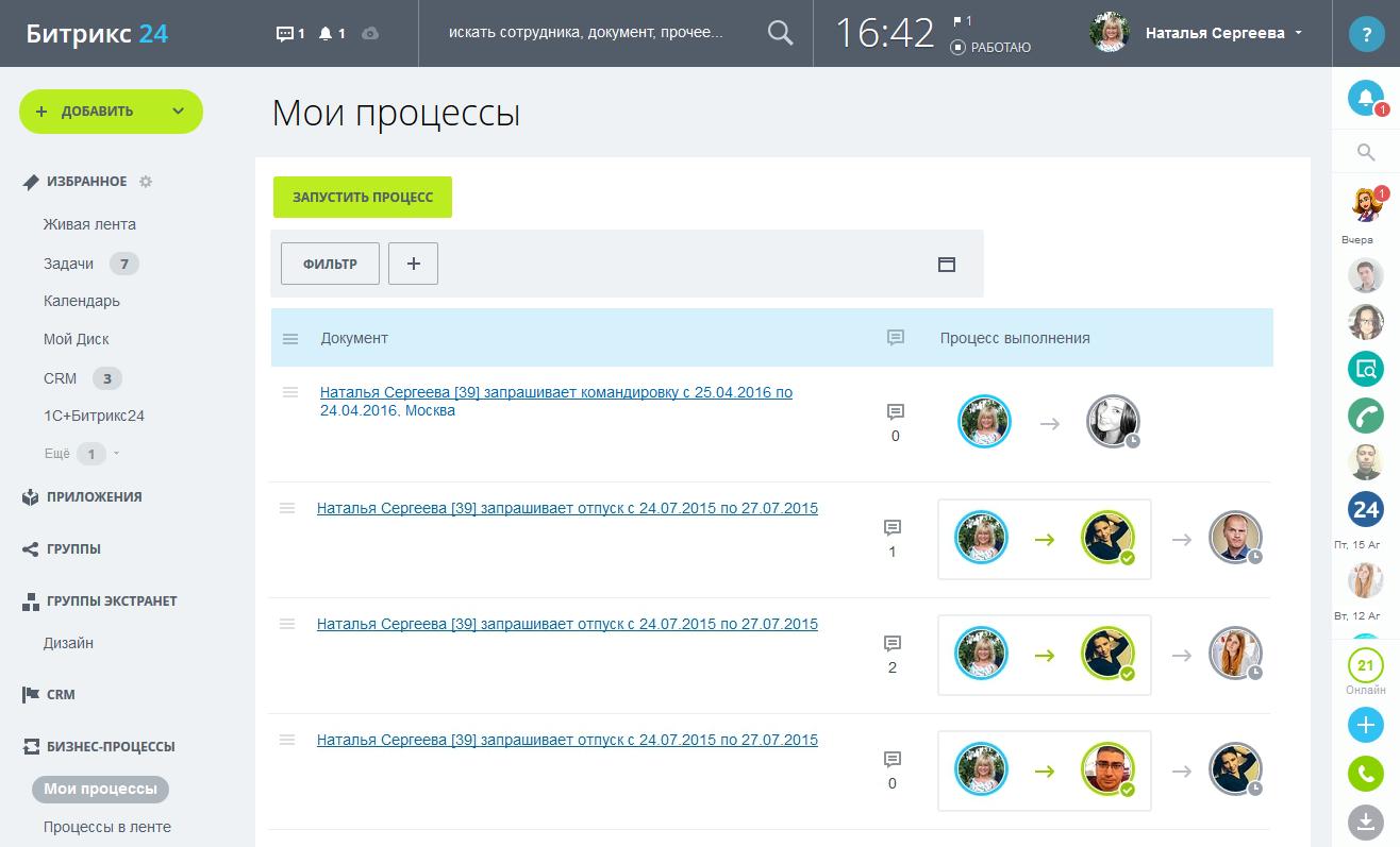 Битрикс программа для чего uiscom и amocrm