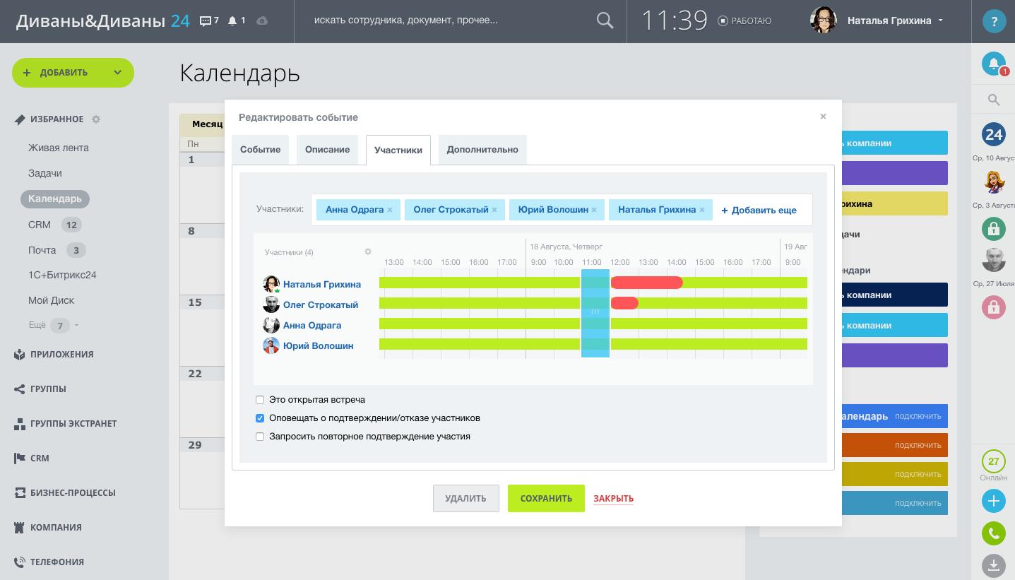 Битрикс планировщик заданий получить пользовательское свойство у пользователя битрикс