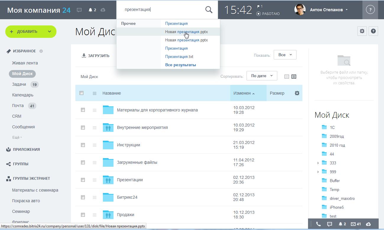 Битрикс24 электронный документооборот пользовательские обработчики платежных систем битрикс