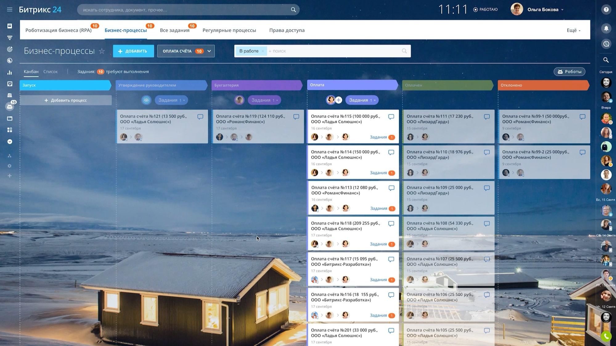 Битрикс24. Работизация бизнеса