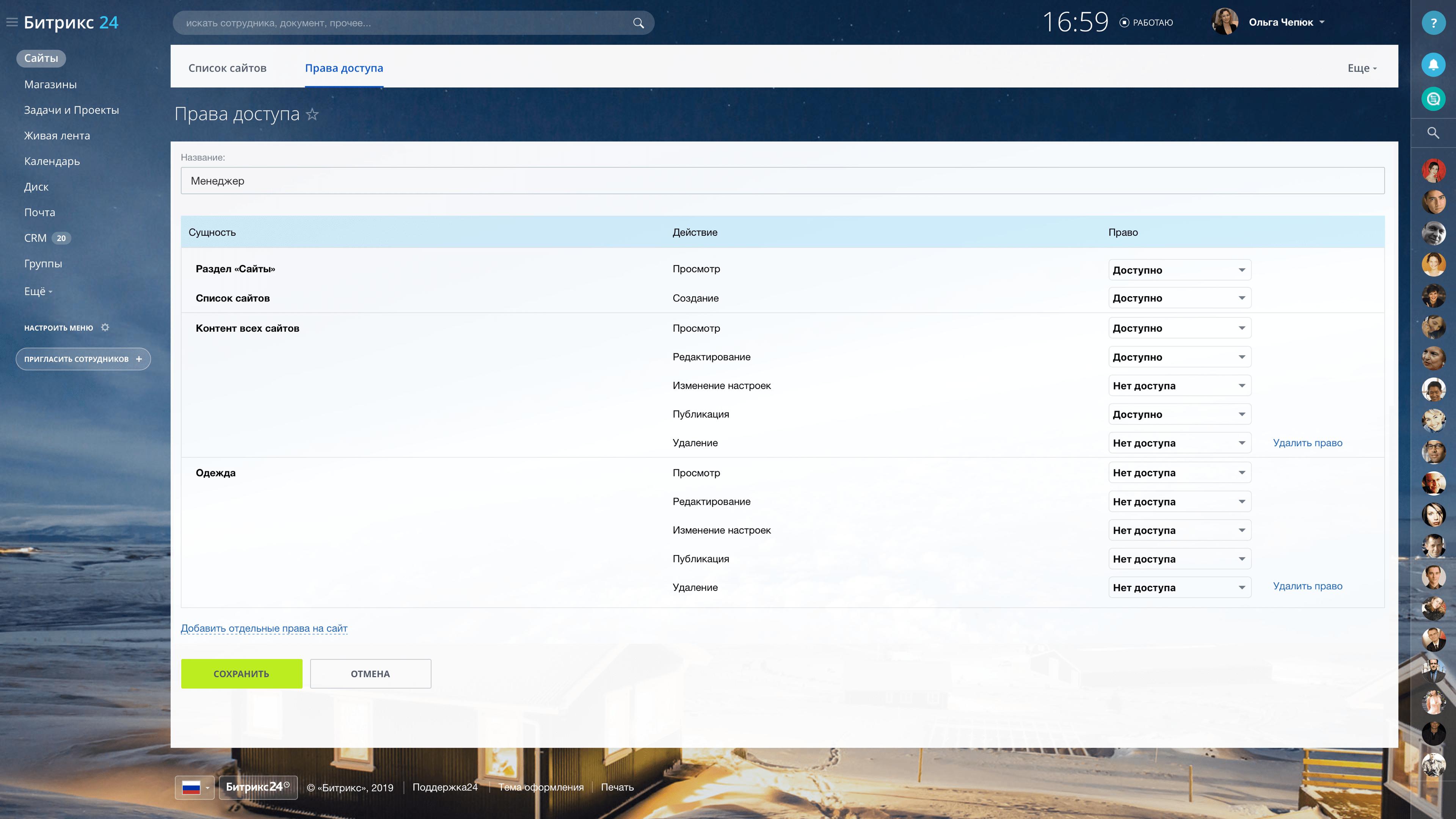 Различные уровни доступа к сайту