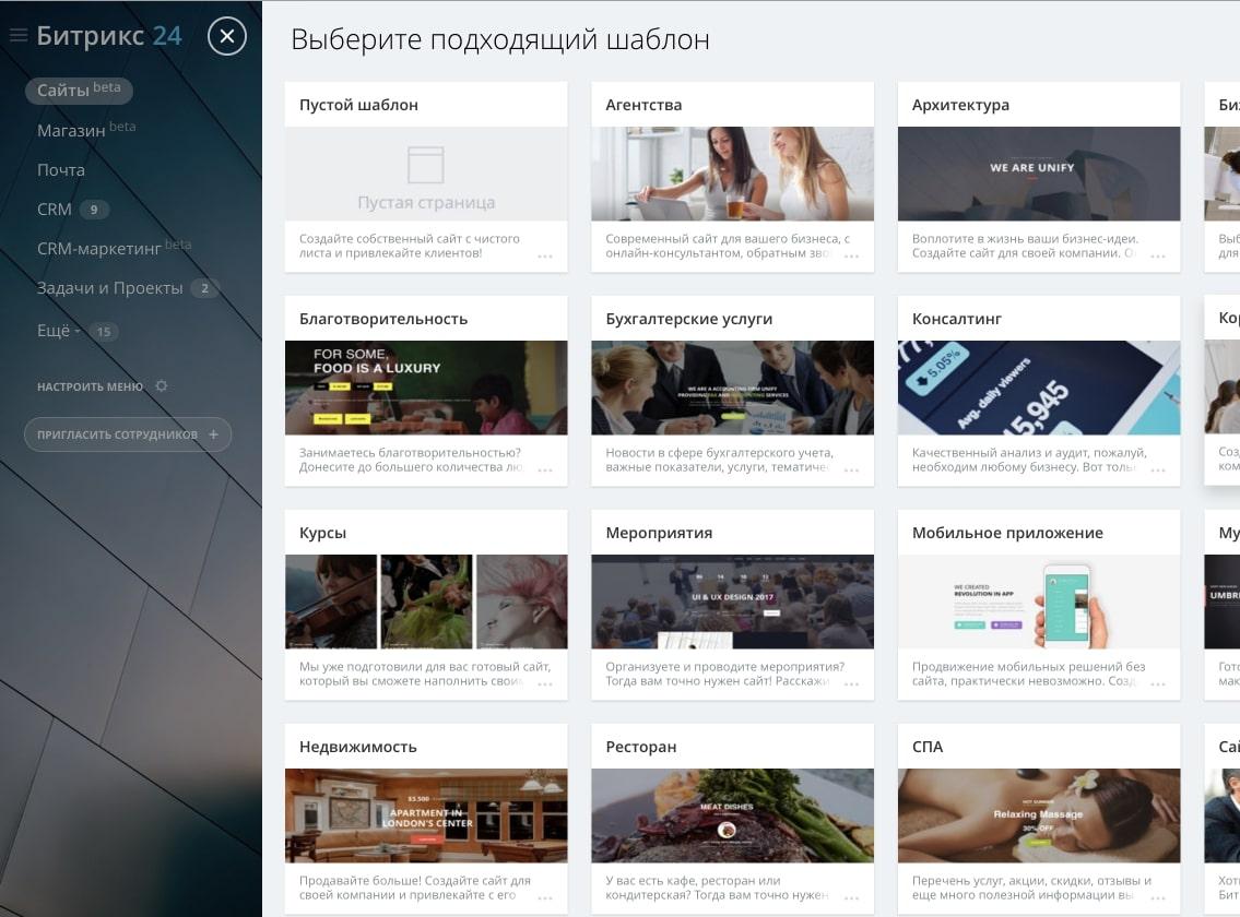Бесплатные сайты на битрикс битрикс сайт для разработчиков