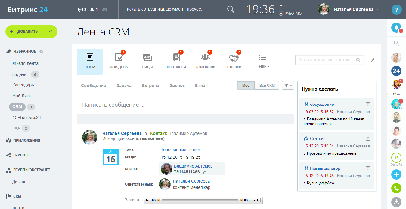 1с crm битрикс 24 maximum execution time of 300 seconds exceeded битрикс