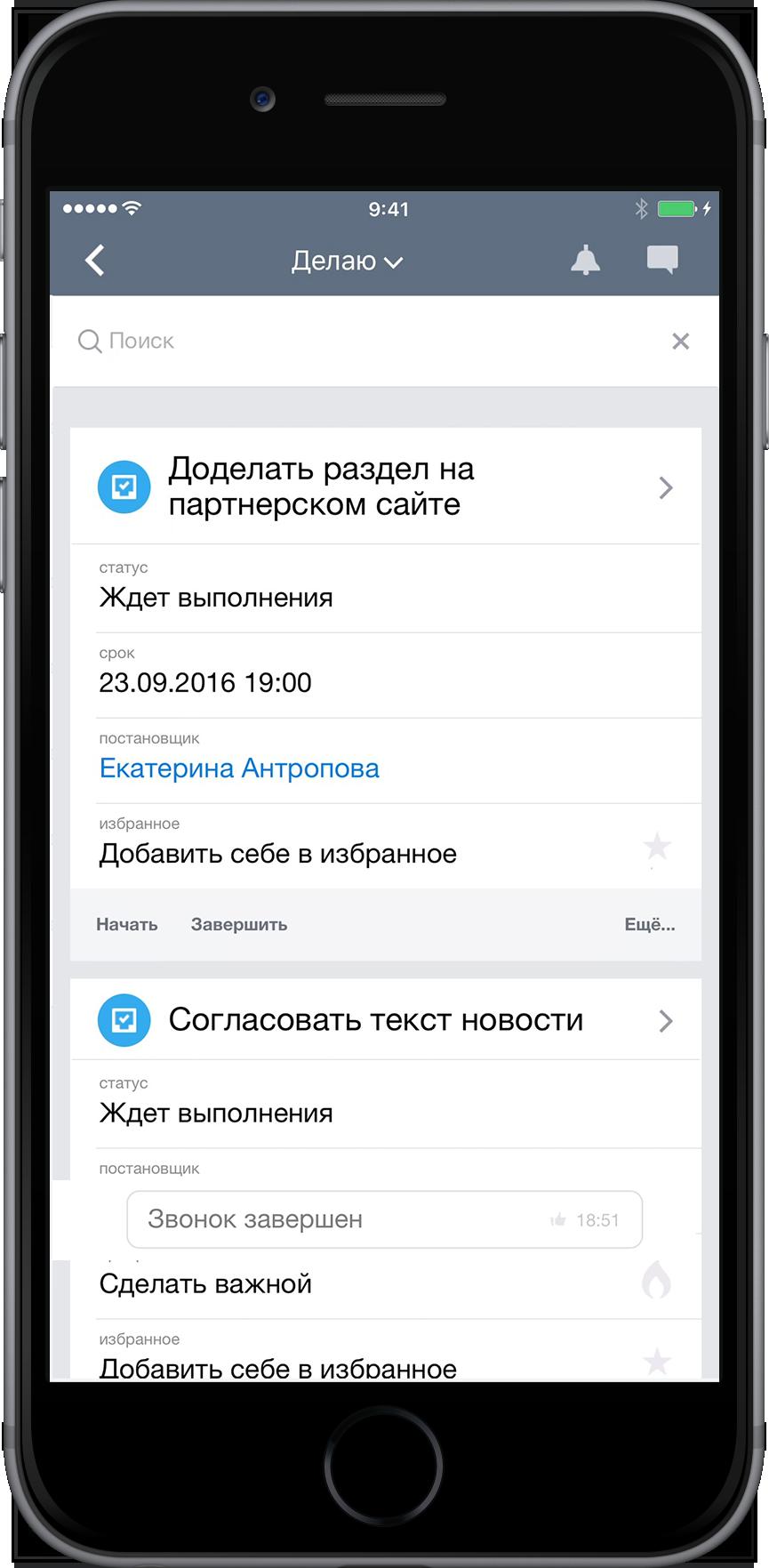 Битрикс24 войти в мобильное приложение 1с битрикс работа с каталогами