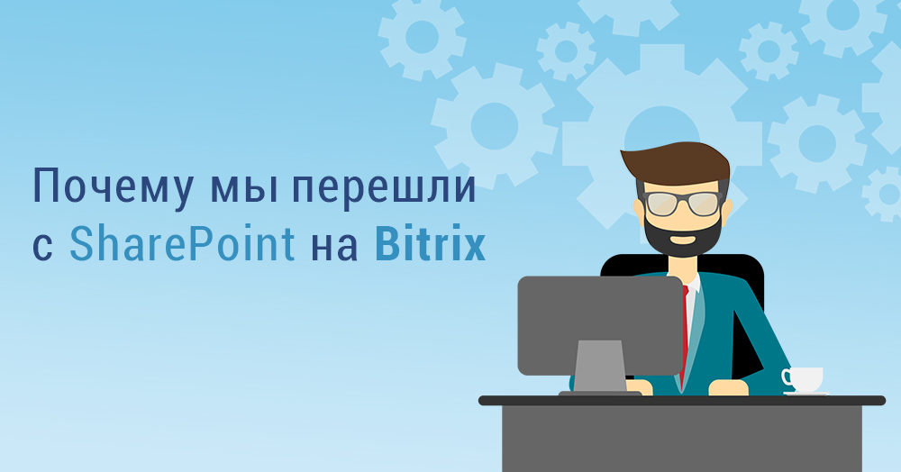 sharepoint-vs-bitrix1.jpg